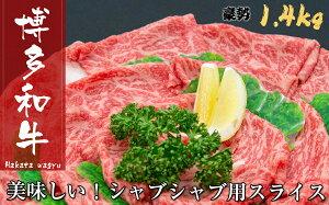 【ふるさと納税】B137.博多和牛しゃぶしゃぶ(約1,400グラム)