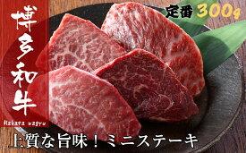 【ふるさと納税】A547.博多和牛ステーキ(約300グラム)