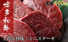 【ふるさと納税】B138.博多和牛ステーキ(約600グラム)