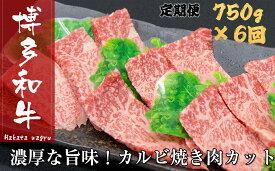 【ふるさと納税】J041.博多和牛カルビ焼肉(定期便:全6回).2021年度版