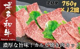 【ふるさと納税】K023.博多和牛カルビ焼肉(定期便:全12回).2021年度版