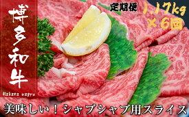 【ふるさと納税】J042.博多和牛しゃぶしゃぶ(定期便:全6回).2021年度版