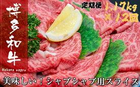 【ふるさと納税】K024.博多和牛しゃぶしゃぶ(定期便:全12回).2021年度版