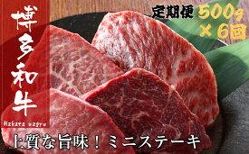 【ふるさと納税】J043.博多和牛ミニステーキ(定期便:全6回).2021年度版