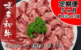【ふるさと納税】E086.博多和牛赤身スライス(定期便:全5回).2021年度版