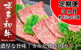【ふるさと納税】C074.博多和牛カルビ焼肉(定期便:全3回).2021年度版