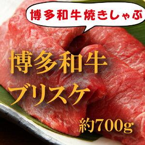 【ふるさと納税】A408.博多和牛焼きしゃぶ(ブリスケ)