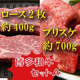 【ふるさと納税】C042.博多和牛セットA