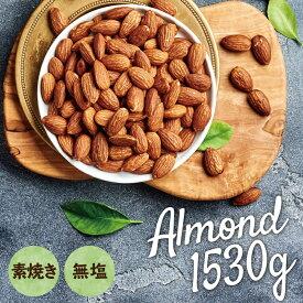 【ふるさと納税】A563.無塩・素焼きのアーモンド.1,530g【若返りの天然サプリ!】