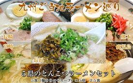 【ふるさと納税】九州ご当地ラーメン巡り(25食).A658