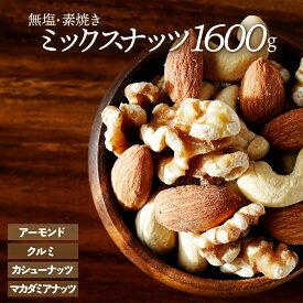 【ふるさと納税】A668.無塩・素焼きの4種のミックスナッツ1,600g【アンチエイジング効果に期待!】