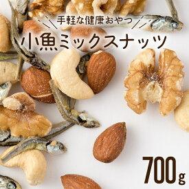【ふるさと納税】Z122.小魚入り!無塩・素焼きのミックスナッツ700g【健康&骨活!!!】