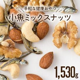 【ふるさと納税】A577.小魚入り!無塩・素焼きのミックスナッツ1,530g【健康&骨活!!!】