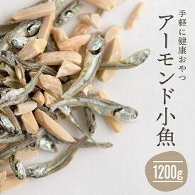 【ふるさと納税】A581.小魚入り!無塩・素焼きのアーモンド1,200g【健康&骨活!!!】