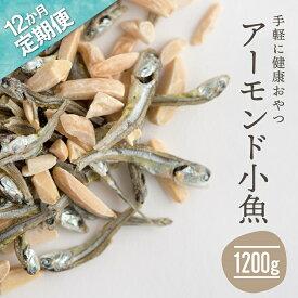【ふるさと納税】JB12.【定期便】小魚入り!無塩・素焼きのアーモンド1,200g×12ヶ月【健康&骨活!!!】