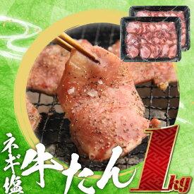 【ふるさと納税】【肉屋厳選】牛タン(塩ダレ漬け)1kg(500g×2P).A681