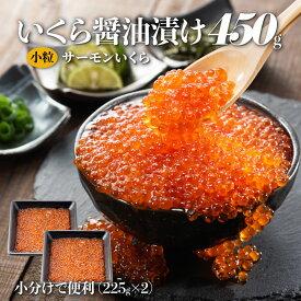 【ふるさと納税】いくら醤油漬け(鮭卵)450g(225g×2パック).A763