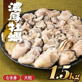 【ふるさと納税】旬を急速凍結した濃厚な牡蠣(1.5kg) 冷凍 大粒 むき身 .A531