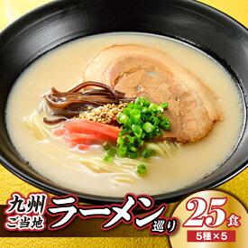 【ふるさと納税】九州ご当地ラーメン巡り(25食) 食べ比べ とんこつ 豚骨スープ 有名 専門店 本場 .A658