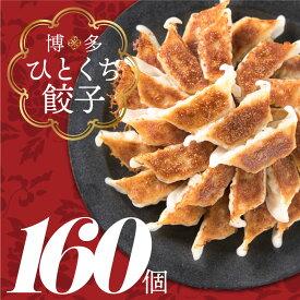 【ふるさと納税】福岡・博多の味『博多一口餃子』160個入(40個入×4P) ギョーザ 焼くだけ 簡単 一口サイズ 食べやすい ラーメン店 .ZI12
