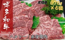 【ふるさと納税】J040.博多和牛赤身焼き肉(定期便:全6回).2021年度版
