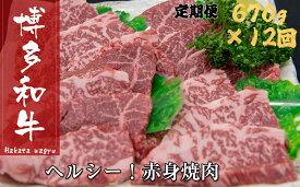 【ふるさと納税】K022.博多和牛赤身焼き肉(定期便:全12回).2021年度版