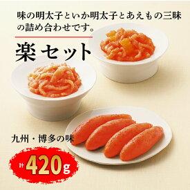 【ふるさと納税】A380.九州・博多の味.明太子発祥のふくや「楽セット」