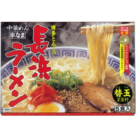 【ふるさと納税】A393.博多長浜ラーメン5食入り(替玉付)×3箱