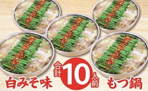 【ふるさと納税】A596.博多もつ鍋白みそ味(10人前)ちゃんぽん麺付