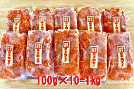 【ふるさと納税】A605.小分け切子明太子(無着色)中辛1kg(100g×10パック)