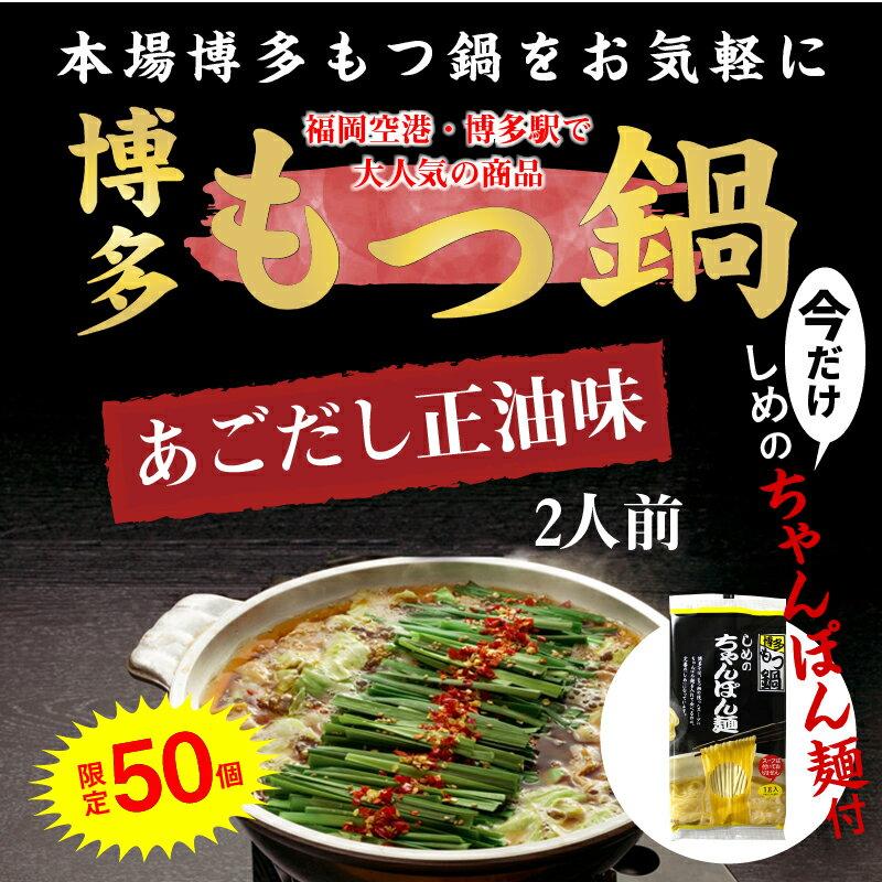 【ふるさと納税】Z036.博多もつ鍋.あごだし正油味.2人前/限定50個