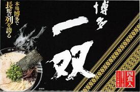 【ふるさと納税】Z093.<博多一双>ラーメン4食セット