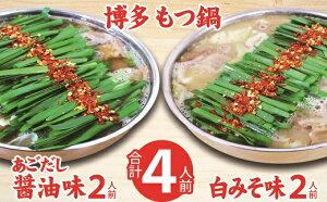 【ふるさと納税】Z124.博多もつ鍋4人前(あごだし醤油味、白みそ味各2人前)