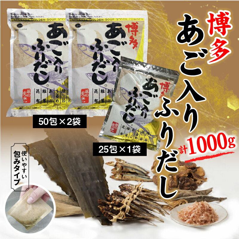 【ふるさと納税】A018.博多あごだし(50包)×2袋+(25包)×1袋