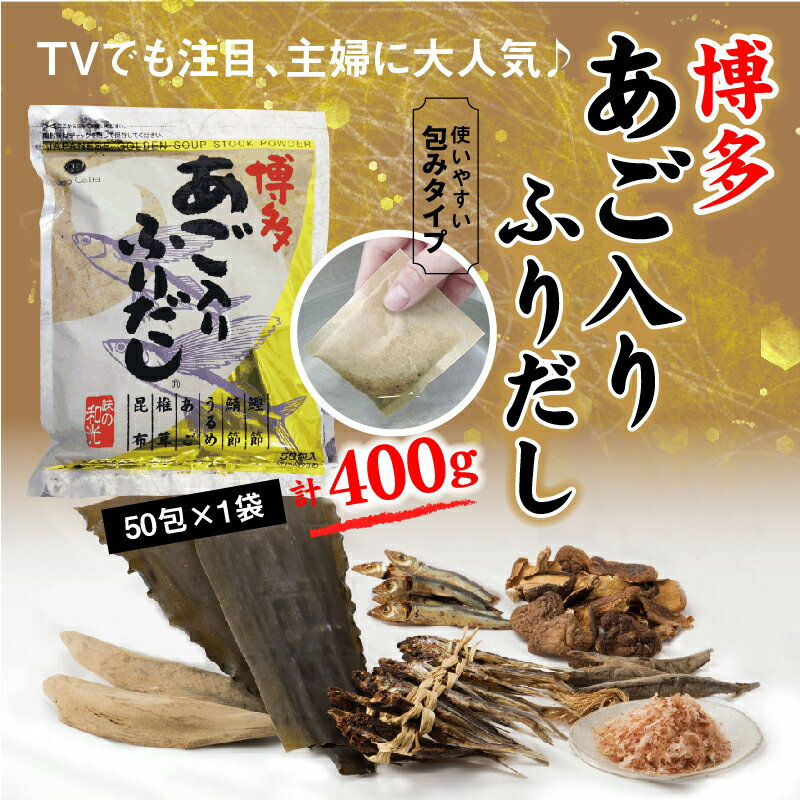 【ふるさと納税】Z001.博多あごだし(50包)×1袋