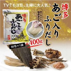 【ふるさと納税】ZG03.博多あごだし(50包)×1袋