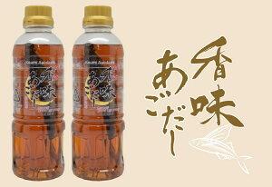【ふるさと納税】香味あごだし2本セット 本格 飛魚 出汁 簡単 料理 Z115.