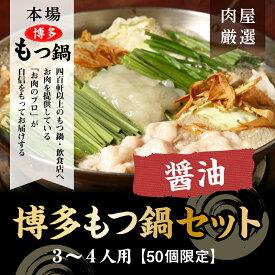 【ふるさと納税】A003.博多もつ鍋セット(醤油)3〜4人前/限定50個