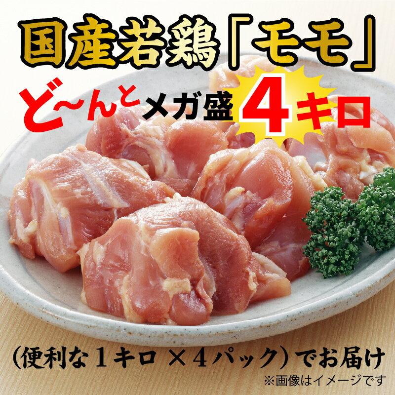 【ふるさと納税】A293.国産若鶏「モモ」 メガ盛4キロ(便利な1キロ×4パック)