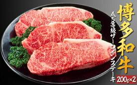 【ふるさと納税】C038.A5ランク博多和牛サーロインステーキ2枚(200g×2枚)