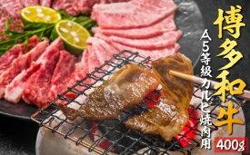 【ふるさと納税】C040.A5ランク博多和牛カルビ(焼肉用)400g
