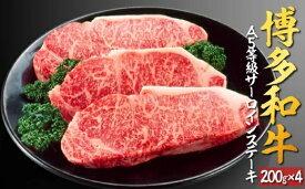 【ふるさと納税】F019.A5ランク博多和牛サーロインステーキ4枚(200g×4枚)