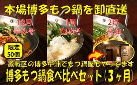 【ふるさと納税】C035.定期便(3ヶ月).博多もつ鍋食べ比べセット.計9〜12人前分