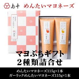 【ふるさと納税】Z016.マヨぷちギフト2種詰合せ