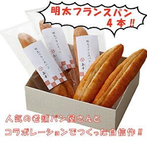 【ふるさと納税】ZG15.明太フランスパン4本