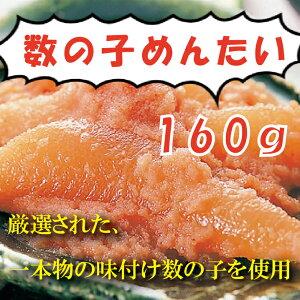 【ふるさと納税】ZG13.数の子めんたい(160g)