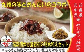 【ふるさと納税】Z061.高菜明太と茎若布の明太和えセット