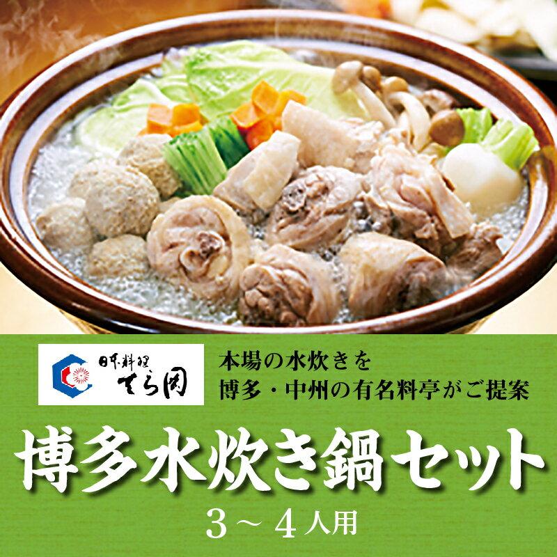 【ふるさと納税】A151.日本料理てら岡博多水炊き鍋セット3〜4人前