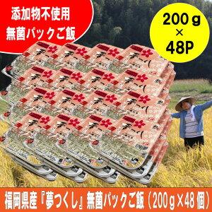 【ふるさと納税】AE70.福岡県産「夢つくし」無菌パックご飯(48パック)