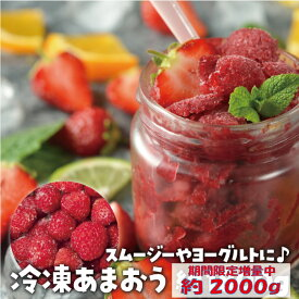 【ふるさと納税】【数量限定】冷凍あまおう(いちご)約2kg 苺 福岡 フルーツ .A725
